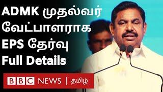 Edappadi K Palaniswami admk முதல்வர் வேட்பாளராக அறிவிப்பு | Tamil Nadu election 2021 | OPS