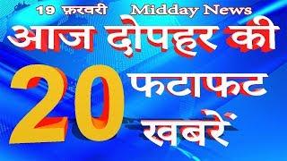 19 Feb Midday News | दोपहर की 20 फटाफट खबरें | Breaking News | Fatafat Khabren | Mobile News 24.