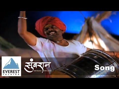 Dhol Vajato Song - Sumbaran | Superhit Marathi Songs | Jeetendra Joshi, Mukta Barve