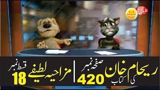 Reham Khan Book P420 | Episode 16 | Funny Jokes in Urdu/Hindi  مزاحیہ لطیفے