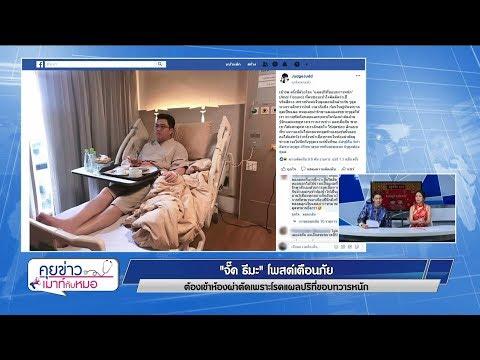 คุยข่าวเมาท์กับหมอ : จั๊ด ธีมะ แผลปริที่ขอบทวารหนัก,อย่าใช้ผ้าอนามัยแทนหน้ากาก : พบหมอรามาฯ 5.2.2562
