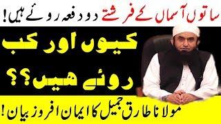 2 Dafa Asa Hua K Aasman K Farishty B Roye/Global Islamic PLatform