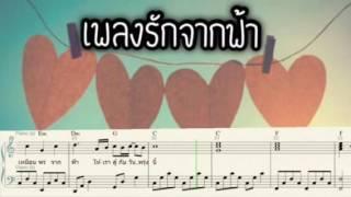 เพลงรักจากฟ้า - Potato Piano cover by Aira studio