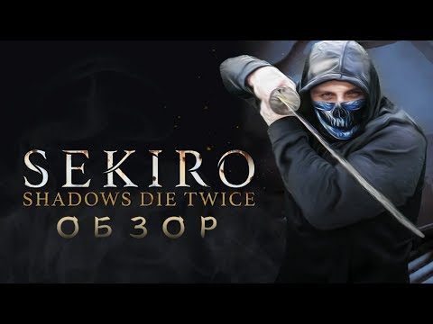 Sekiro: Shadows Die