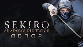 Sekiro Shadows Die Twice   Хидетака Изнасявкал Фанатов Обзор