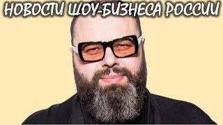Максим Фадеев серьезно болен. Новости шоу-бизнеса России.