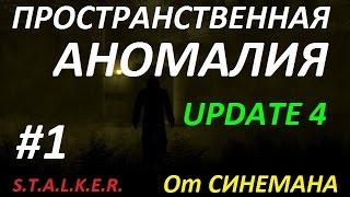 СТАЛКЕР Пространственная Аномалия (Update 4) #1 Крушение вертолёта(, 2015-04-01T17:59:16.000Z)