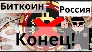 Биткоин. Россия. Конец!