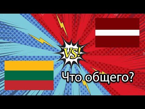 Литовский и латышский язык. Одинаковые слова.