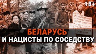 Беларусь и нацисты по соседству
