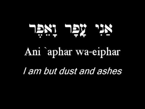 how to say dust in hebrew