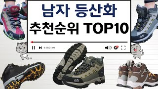 남자등산화 인기상품 TOP10 순위 비교 추천