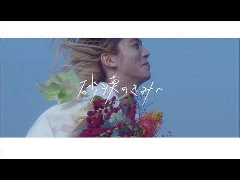 羊文学「砂漠のきみへ」Official Music Video