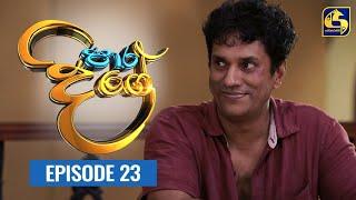 Paara Dige Episode 23 || පාර දිගේ  ||  18th JUNE 2021 Thumbnail