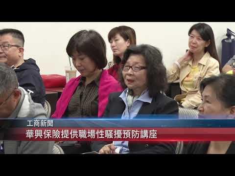 0618 粵 華興保險提供職場性騷擾預防講座