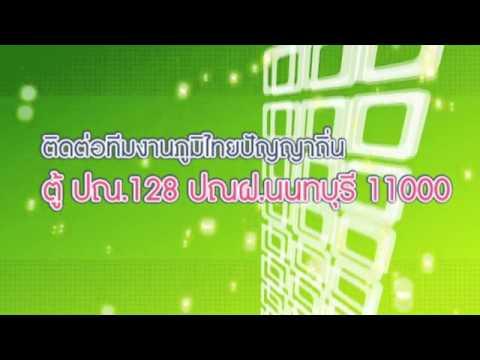 รายการวิทยุ ภูมิไทยปัญญาถิ่น 14-11-57