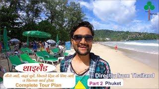 Thailand tour plan & Thailand tour budget | Bangkok, Phuket, Pattaya tour guide Part 2