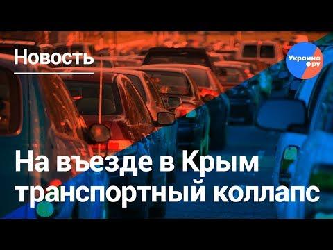 Не проехать: Крым сковали пробки