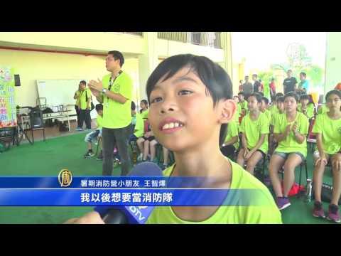 防火防灾 台湾儿童消防体验营(暑期_消防局)