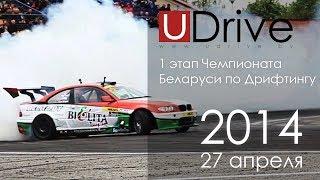 1 этап чемпионата Беларуси по Дрифтингу (velcom дрифт Пинск, 27 апреля 2014) | UDrive.by