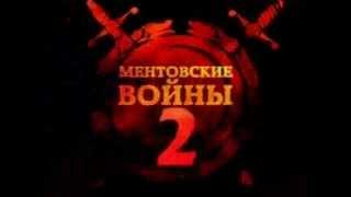 Ментовские Войны 2 Сезон Интро