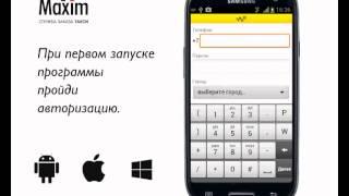 Совет №4 заказ такси через приложение