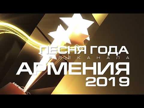 SOLD OUT «ПЕСНЯ ГОДА АРМЕНИИ 2019» Сочи. 25 Сентября