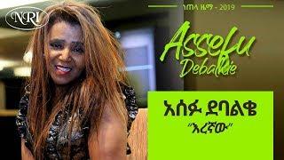 vuclip Ethiopian Music: Assefu Debalkie (Eregnaw) | አሰፉ ደባልቄ (እረኛው) New Ethiopian Music 2019