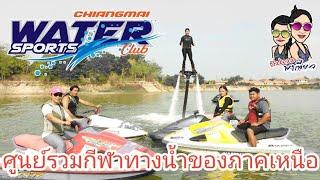 Chiang Mai Water Sports Club @ Lake & Cafe ศูนย์รวมกีฬาทางน้ำของภาคเหนือ