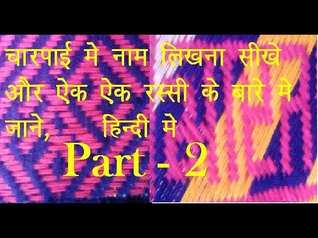 How to make char pai #charpai me name likhna# charpai # katiya bunai