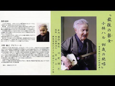 小林ハル – 最後の瞽女 小林ハル 96歳の絶唱 (1996, CD) - Discogs