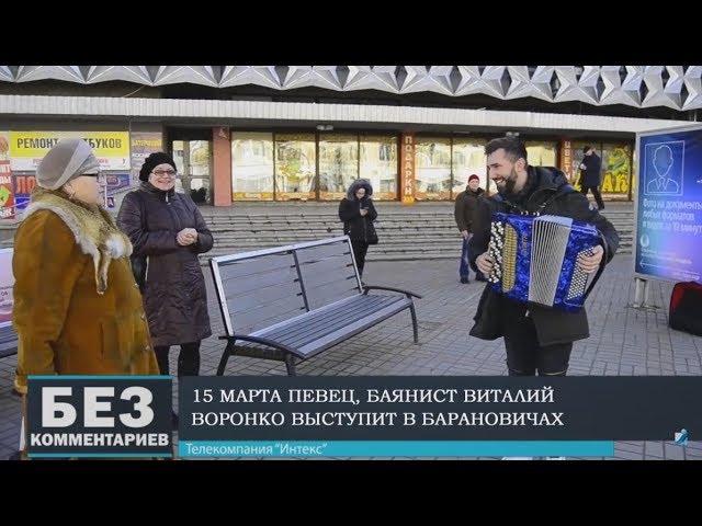 Без комментариев. 12.03.19. Виталий Воронко в Барановичах.
