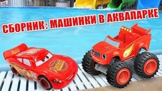 Развивающие машинки все серии подряд — Машины в аквапарке