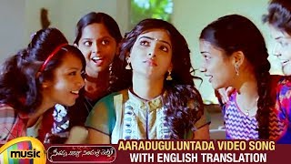 Aaraduguluntada Video Song with English Translation | SVSC Songs | Mahesh Babu | Samantha |Venkatesh