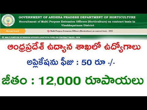 ANDHRA PRADESH 2018 AGRICULTURE DEPARTMENT POSTS NOTIFICATION DETAILS || LATEST GOVT JOB 2018 IN AP
