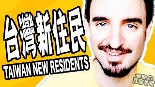 台灣新住民( TAIWAN NEW RESIDENTS)阿兜仔不教美語!
