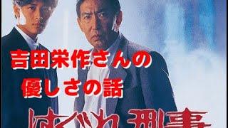 ピリピリした現場での吉田栄作さんの優しさを感じた話.