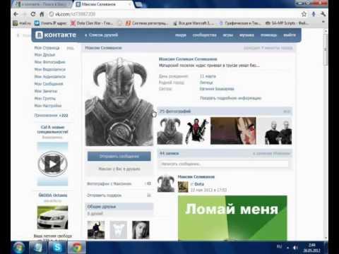 взлом вконтакте без программ - фото 3