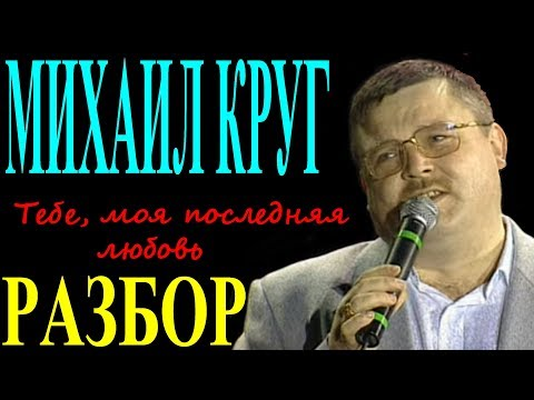 Михаил Круг - Тебе моя последняя любовь (Разбор песни)