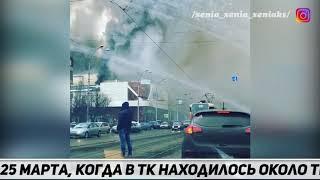 Пожар в Кемерово: свидетельства очевидцев