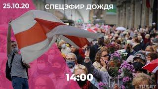 В Беларуси истекает срок «народного ультиматума», большой марш в Минске / Спецэфир Дождя cмотреть видео онлайн бесплатно в высоком качестве - HDVIDEO