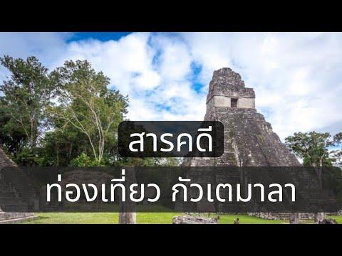 [สารคดี] ท่องเที่ยวในประเทศกัวเตมาลา