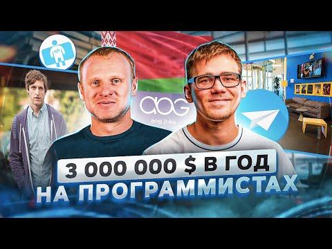Максим Дыбенко, AOG.jobs. Как на программистах зарабатывать 3 млн $ в год? | ПРОДУКТИВНЫЙ РОМАН #83