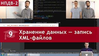 Урок 9: Хранение данных — запись XML-файлов