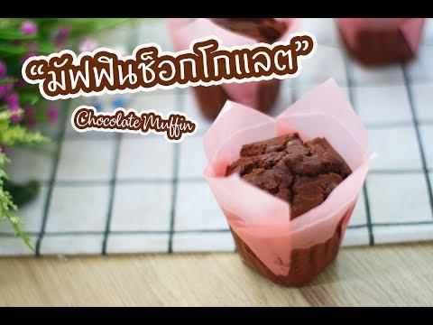 มัฟฟินช็อกโกแลต Chocolate Muffin : เชฟนุ่น ChefNuN Cooking