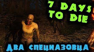 Сюжетное выживание - 7 Days to Die #1