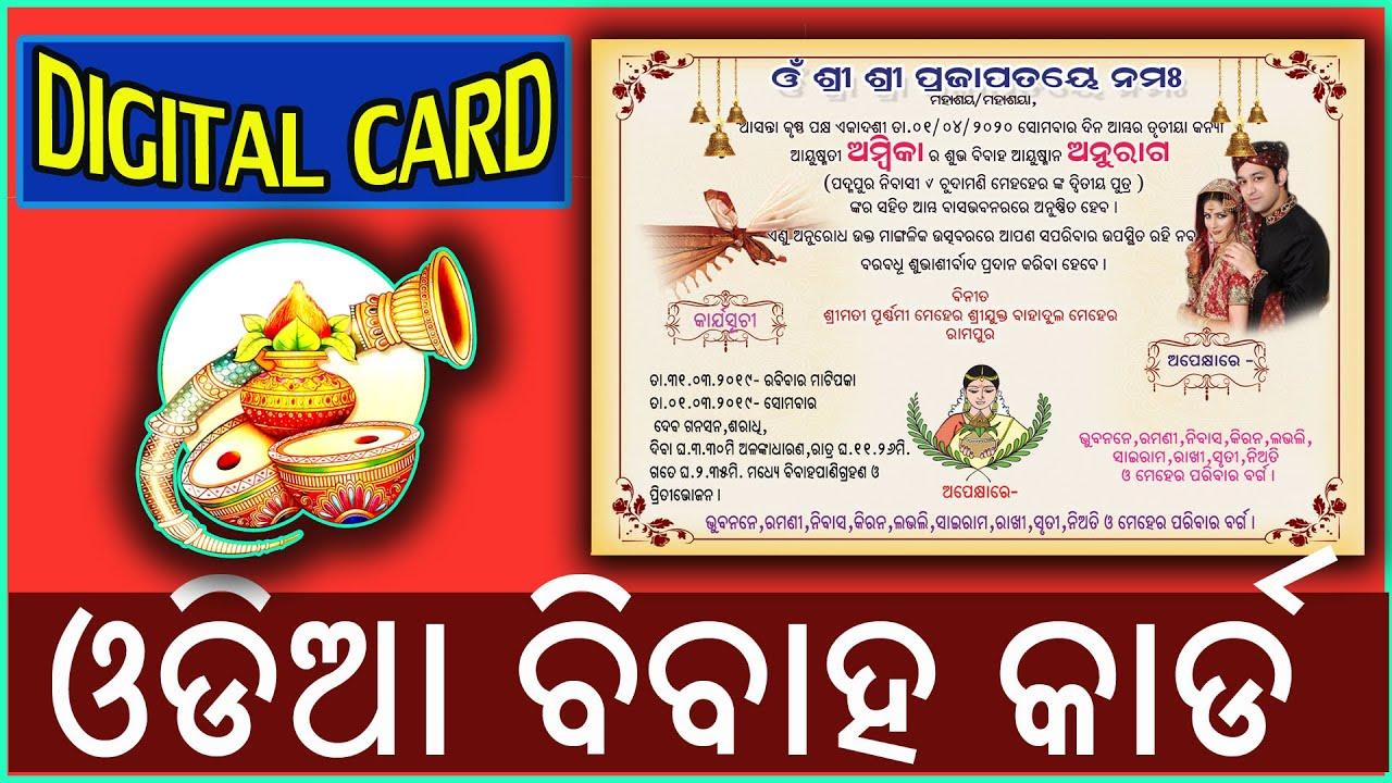 odia wedding card design in adobe photoshop psd files hindu card design