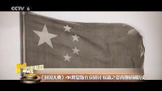 《开国大典》4K修复版在京研讨 崭新之姿再现磅礴历史【中国电影报道   20191015】