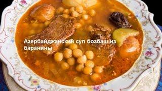 Азербайджанский суп бозбаш из баранины  Кухня народов мира(Азербайджанский суп бозбаш из баранины.Какими бы ни были вкусными овощные супы, ни один из них никогда не..., 2016-07-04T18:01:03.000Z)