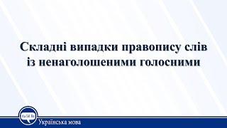 Урок 18. Українська мова 10 клас